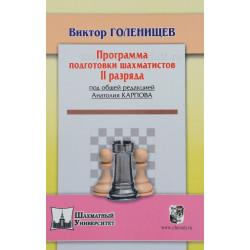 Голенищев В. Программа подготовки шахматистов - разрядников. II разряд
