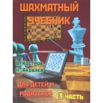 Костров В., Давлетов Д. Шахматный учебник для детей и родителей. Часть 3