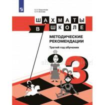 Е.А. Прудникова, Е.И. Волкова . Шахматы в школе. Методические рекомендации. Третий год обучения .