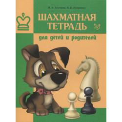 Костров В.В.Якиревич В.Е. Шахматная тетрадь для детей и родителей