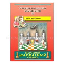 Иващенко С. Учебник шахматных комбинаций - 1b