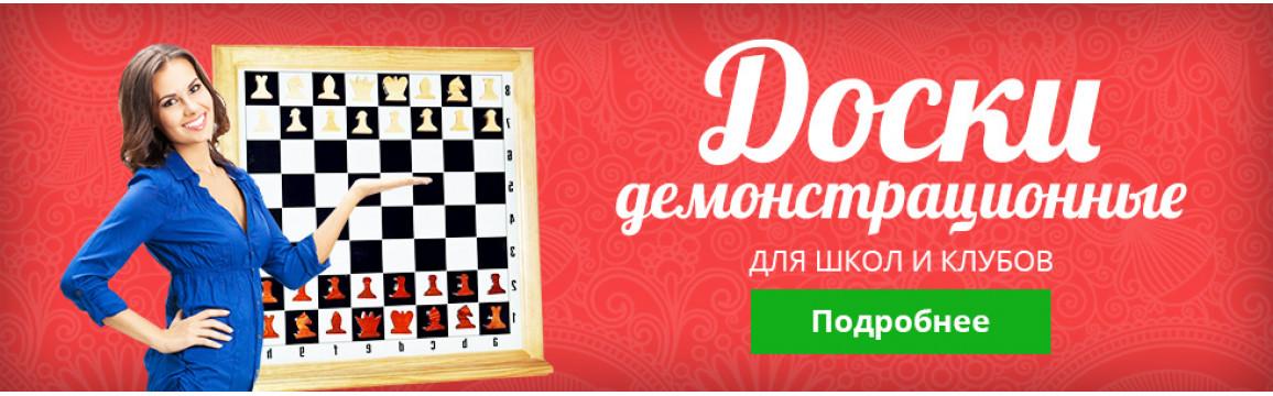Доски шахматные