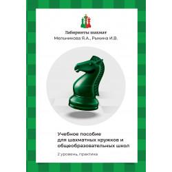 Мельникова Я.А., Рыкина И.В. Учебное пособие для шахматных кружков и школ (2 уровень, практика) купить