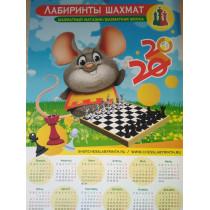 Шахматный календарь