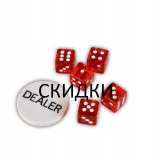 Снижение цены на покер