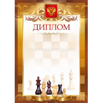 Диплом шахматный