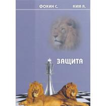 Ким А., Фокин С. Защита