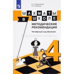 Е.А. Прудникова, Е.И. Волкова. Шахматы в школе. Методические рекомендации. Четвёртый год обучения.