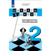 Е. А. Прудникова, Е. И. Волкова. Шахматы в школе. Методические рекомендации. Второй год обучения .