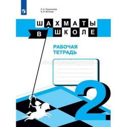 Е. И. Волкова, Е. А. Прудникова, Э. Э. Уманская. Шахматы в школе. Рабочая тетрадь. Второй год обучения.