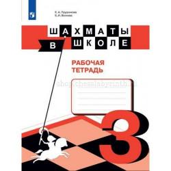 Е. И. Волкова, Е. А. Прудникова, Э. Э. Уманская. Шахматы в школе. Рабочая тетрадь. Третий год обучения