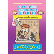 Литманович М. Научите меня играть в шахматы .