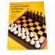 Купить Шахматные книги недорого. Шахматная стратегия
