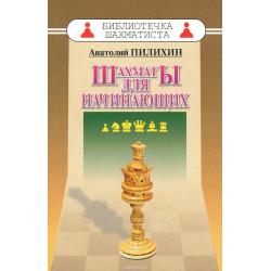 Пилихин А. Шахматы для начинающих