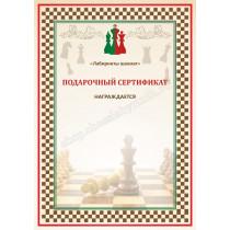 Подарочный сертификат на покупку шахмат