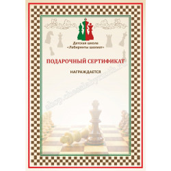 Подарочный сертификат на занятия по шахматам