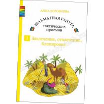 Дорофеева А. Шахматная радуга тактических приёмов. Книга 3. Завлечение, отвлечение, блокировка