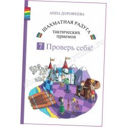 Дорофеева А. Шахматная радуга тактических приёмов. Книга 7. Проверь себя!