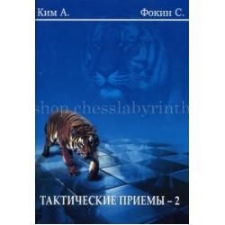 Ким А., Фокин С. Тактические приемы - 2