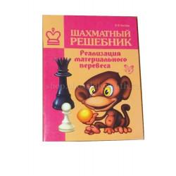 Костров В.В. Шахматный решебник.Реализация материального перевеса