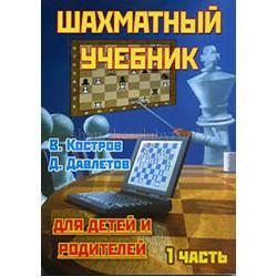 Костров В., Давлетов Д. Шахматный учебник для детей и родителей. Часть 1.