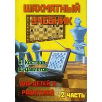 Костров В., Давлетов Д. Шахматный учебник для детей и родителей. Часть 2