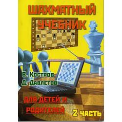 Шахматный учебник для детей и родителей. Часть 2. В. Костров, Д. Давлетов