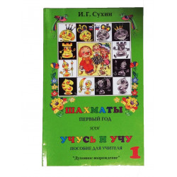 Сухин И. «Шахматы, 1-й год, или Учусь и учу.» Пособие для учителя