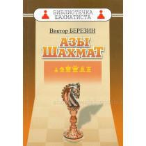 Березин В. Азы Шахмат.
